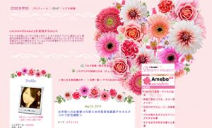 お客さまのブログでご紹介いただきました♪ ありがとうございます!